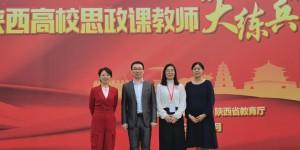 """陕西科技大学在2020年陕西省高校思政课教师""""大练兵""""中再获佳绩"""