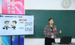 汉中职院教师在首届陕西高校心理健康教育课程教学大赛中喜获佳绩