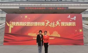 """安康学院教师在2020年陕西省高校思政课教师""""大练兵""""中喜获佳绩"""