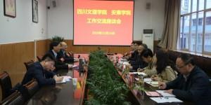 四川文理学院党委书记王成端一行到访安康学院考察交流