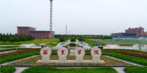 西京学院:推动校地融合 服务社会经济发展