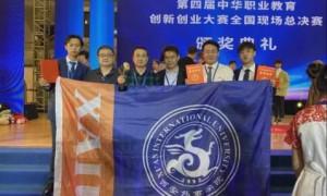 西安外事学院万炬燃团队荣获中华职业教育创新创业大赛全国二等奖