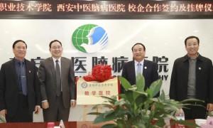 西安中医脑病医院宝鸡职业技术学院教学医院揭牌成立
