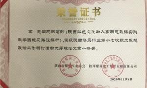 陕能院教师撰写的论文获陕西煤炭行业优秀理论文章一等奖
