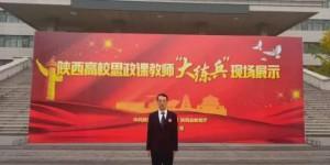 """延安职业技术学院在2020年陕西高校思政课教师""""大练兵""""喜获佳绩"""