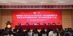 全国首家希望工程公益研究院落户西安培华学院