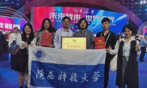 """陕科大在第六届中国国际""""互联网+""""大学生创新创业大赛喜获佳绩"""