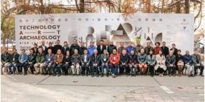 """首届""""科技・艺术・考古""""高层论坛在西安工程大学成功举办"""