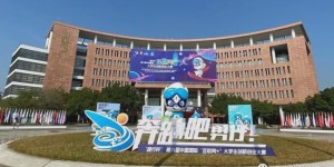 """西科大在第六届中国国际""""互联网+""""大学生创新创业大赛获佳绩"""