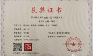 渭南师范学院荣获多个省级以上荣誉!