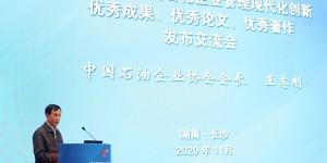 西石大党委书记赛云秀应邀出席中国石油企业协会创新成果交流会