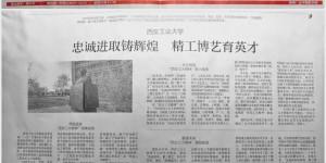 《中国教育报》刊登西安工业大学党委书记刘卫国署名文章