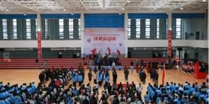 安康职业技术学院2020年师生球类运动会在学院体育馆隆重举行