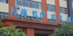 延大创新学院荣获武书连2020年独立学院创新能力陕西省第一名
