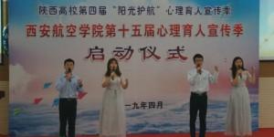 西安航空学院心理中心获批陕西高校省级心理示范中心
