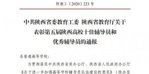 """陕西能源职业技术学院辅导员刘阳荣获陕西""""十佳辅导员入围""""称号"""