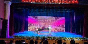 西安石油大学肖雪锋教授受聘为陕西省欧美同学会艺术委员会副会长