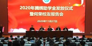 西安石油大学举行2020年腾辉助学金发放仪式暨何荣校友报告会