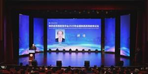 陕西省高等教育学会2020年会暨陕西高等教育论坛在宝鸡文理学院举办