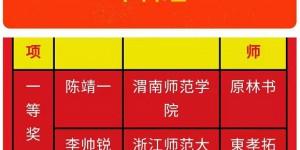 渭南师范学院陈靖一荣获第三届《人民中国》杯日语翻译大赛一等奖