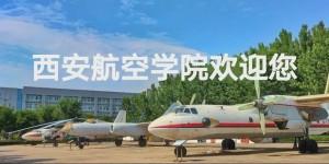 西安航空学院2021年公开招聘公告