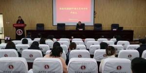 陕西能源职业技术学院举办2020年通讯员培训班开班式暨首场报告会