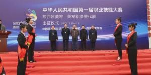 西安海棠职业学院代表队出征中华人民共和国第一届职业技能大赛
