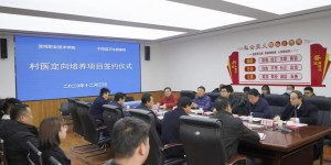 宝鸡职业技术学院与千阳县卫健局签订村医定向培养协议