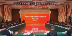西部师范大学教师教育创新与发展联盟在陕西师范大学成立!