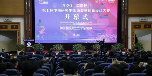 """""""杰瑞杯""""第七届中国研究生能源装备创新设计决赛在西安石油大学举行"""
