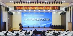 宝鸡职业技术学院召开2020年教育教学工作会