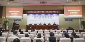 陕西省第五届药物化学学术会议在陕西国际商贸学院举行
