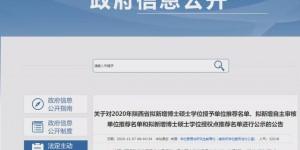 陕西省公示2020推荐名单,拟新增146个硕博学位点!