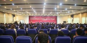 陕西能源职业技术学院召开第一次学生代表大会