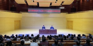 渭南市委书记魏建锋到渭南师范学院宣讲五中全会精神并讲思政课