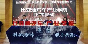 陕西国防职院与比亚迪汽车有限公司共建比亚迪汽车产业学院