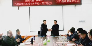 西安交通工程学院赴昌都市职校签署协议并开展对口援助工作