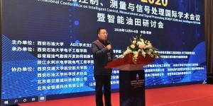 西安石油大学举办2020智能控制、测量与信号处理国际学术会议