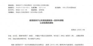 陕西科技大学6门课程获批国家级一流本科课程