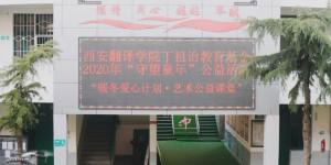 """西安翻译学院开展""""守望童年""""公益活动,让爱温暖整个冬天!"""