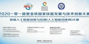 金砖国家技能发展与技术创新大赛开幕式在陕西国防职院举行