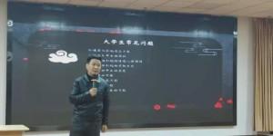 延安职业技术学院农林系举行学生成长知识讲座