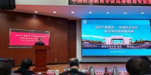 西石大校长李天太出席中国石油教育学会高等教育专业委员会年会
