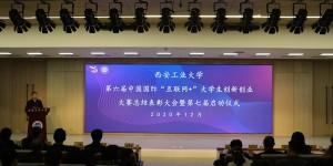 """西安工大举办第六届中国国际""""互联网+""""大学生创新创业表彰大会"""