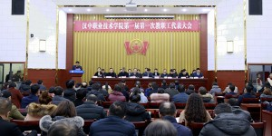 汉中职业技术学院第一届第一次教职工代表大会隆重开幕