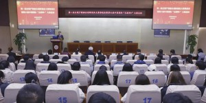 陕西国际商贸学院第一届全国产教融合创新创业大赛推进会圆满召开