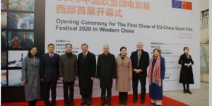 2020中国欧盟微电影展西部首展在西安外事学院盛大开幕