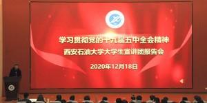 西安石油大学贯彻党的十九届五中全会精神大学生宣讲团开讲