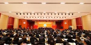 西安财经大学第一次学生代表大会暨第一次研究生代表大会圆满召开