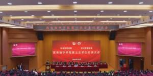 西安培华学院第三次学生代表大会胜利召开!